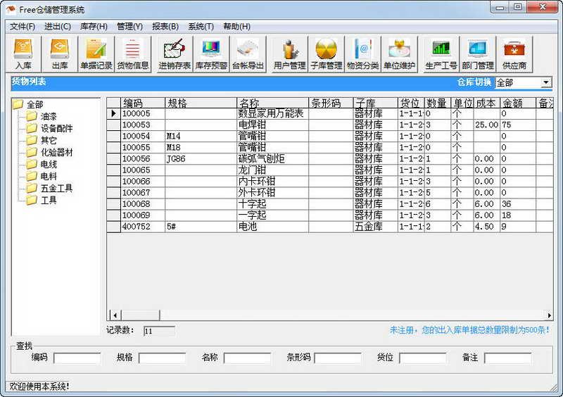 free仓储管理系统 软件界面大图