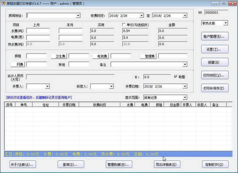 房租收据打印专家|房租收据打印专家v2.6免费下载|
