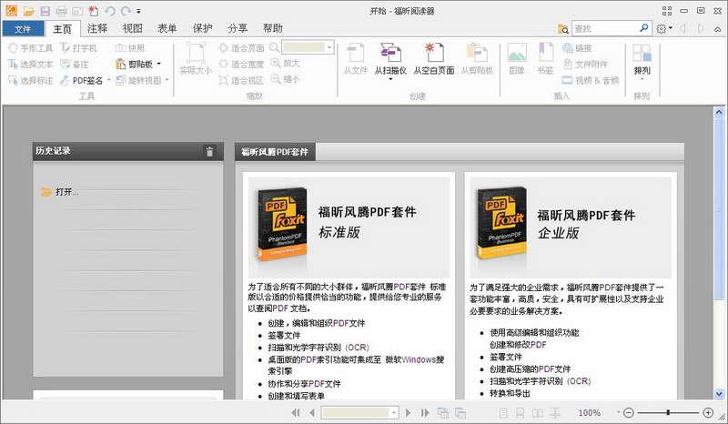 福昕PDF阅读器(Foxit Reader)7.0中文绿色便携版—最好的PDF阅读器,可制作创建PDF文档