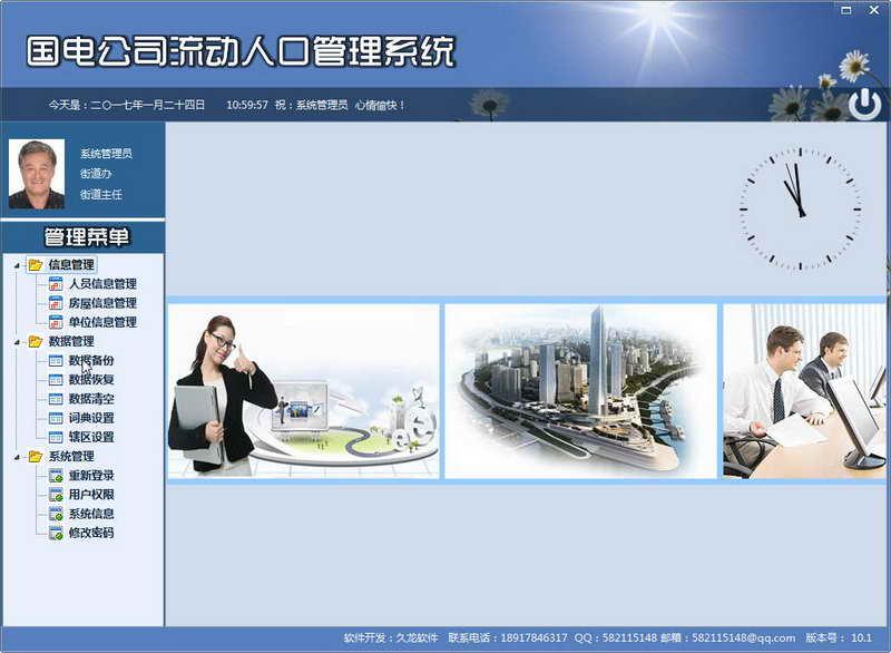 南京人口管理干部学院_人口管理软件