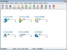 伊特会员管理软件 V5.0.0.620