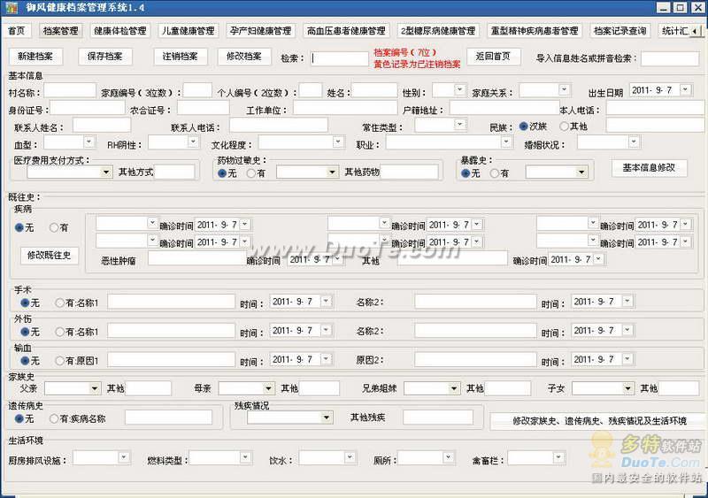 御风健康档案管理系统 软件截图