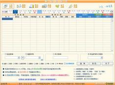 极品列车时刻表 2012.05.28 官方免费版