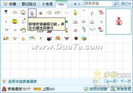 首页 聊天软件 搞怪版梦幻西游qq表情包 -> 软件截图图片