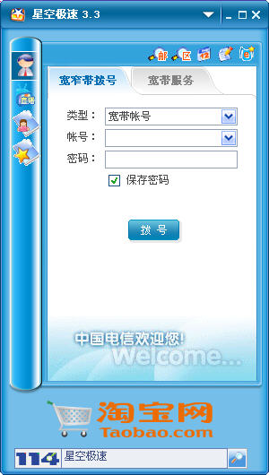 星空极速(ChinaNetClient) V3.3