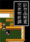 荆轲新传 中文版