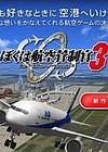 梦幻飞机场3