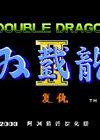 双截龙2 中文版