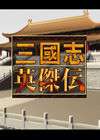三国志英杰传(吞食天地)中文版
