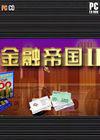 金融帝国2 中文版