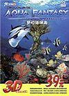 梦幻海洋岛 中文版