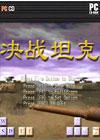 决战坦克 中文版
