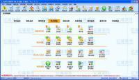亿诚手机进销存软件管理系统 V2.3.3.2