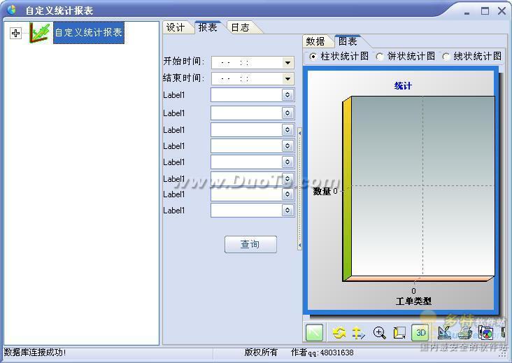 自定义统计报表 软件界面预览_2345软件大全