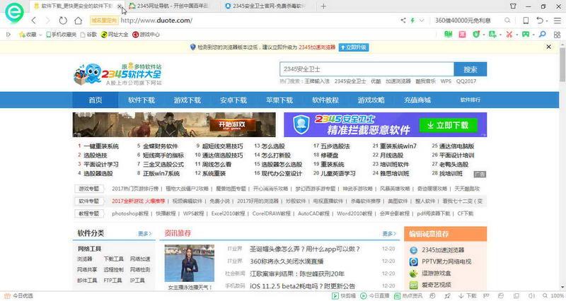 360安全浏览器 V9.1.0.362 抢票专版