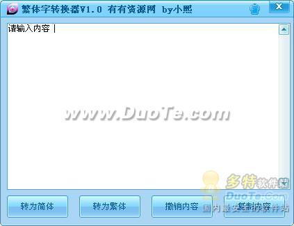 繁体字转换器_繁体字转换器 软件截图