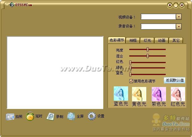 qq虚拟摄像头特效调节软件基本介绍】图片