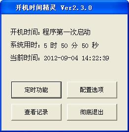 开机时间精灵 V2.3.0