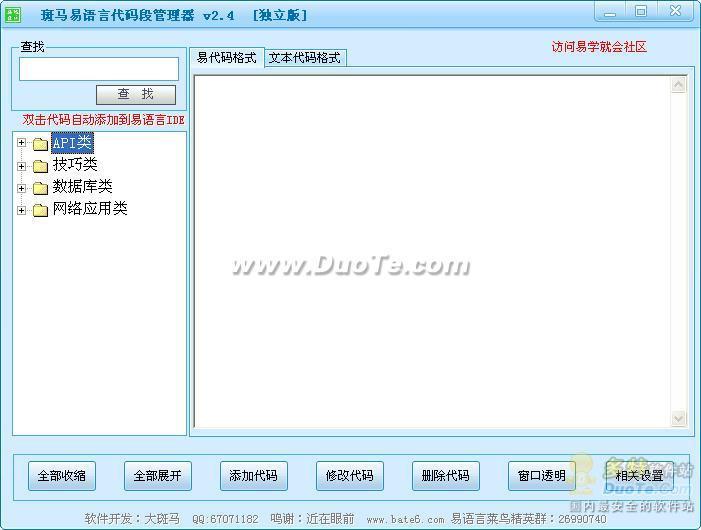 斑马易语言代码段管理器 软件界面预览_2345
