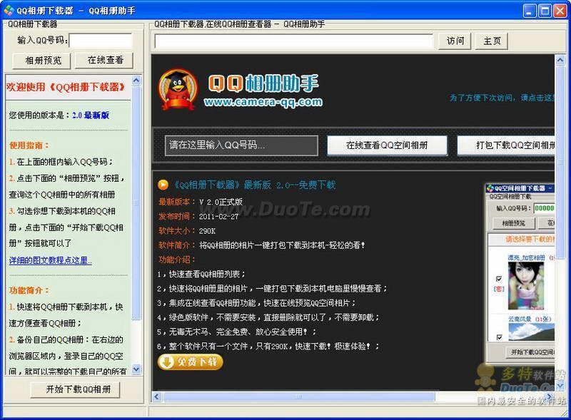 点击查看大图-QQ相册下载器
