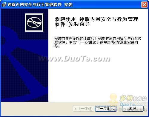 神盾内网安全与网络行为管理软件