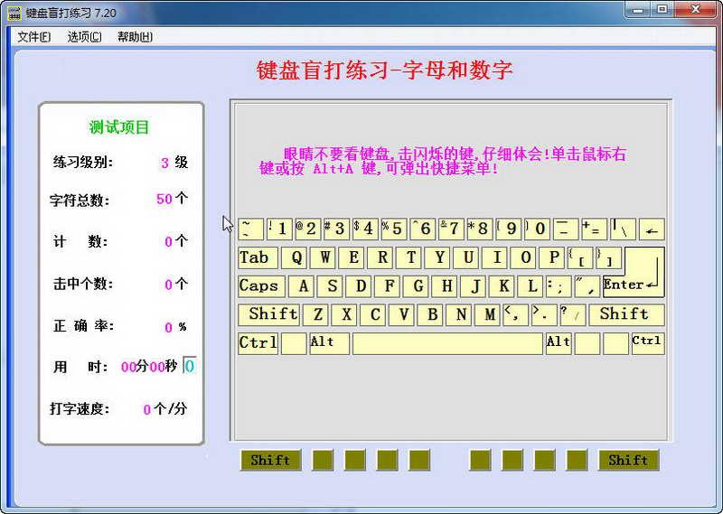 键盘盲打练习 V7.20