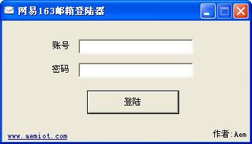 网易163邮箱登录器 软件界面预览