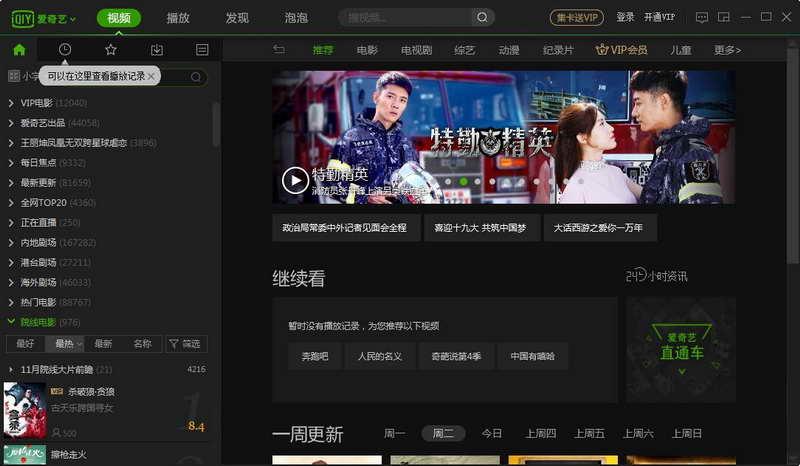 爱奇艺视频 V5.2.15.2240 官方版