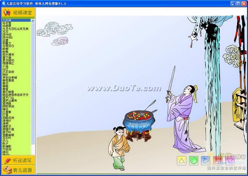 【儿童古诗学习软件】儿童古诗学习软件
