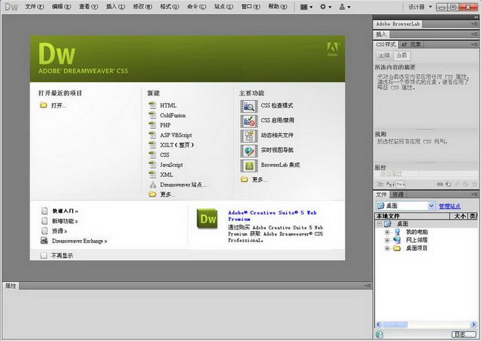 Adobe Dreamweaver CS5 中文版 特别版