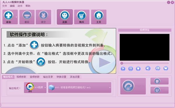 【凡人AVI视频转换器】凡人AVI视频转换器V10.8.0.0官方免费下载_the-100-year-old-secret