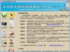 上海私车牌照竞拍助手 V3.6.2