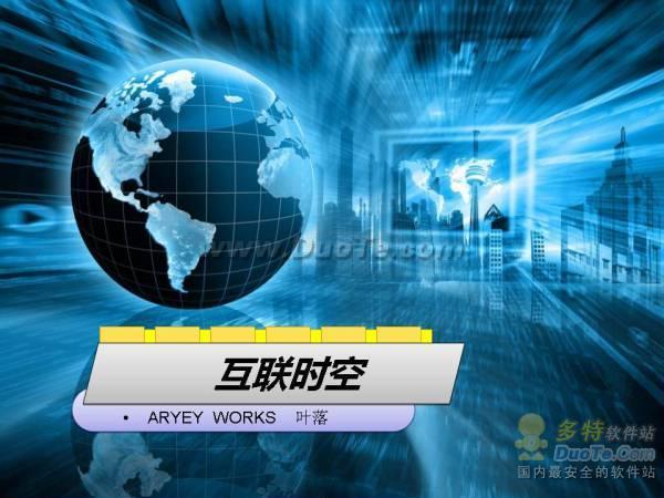 首页 源码素材 互联时空蓝色网络科技ppt模板 -> 软件截图