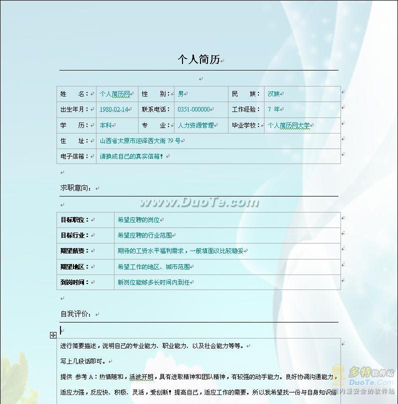 word彩色表格式个人简历样本