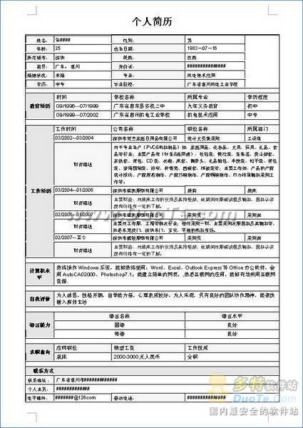 word中文简历模板,word中文简历模板图片