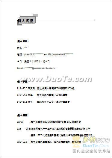 电子工程系简历word模板