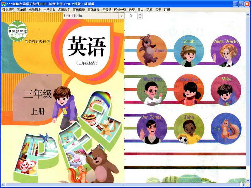 aaa电脑点读学习软件pep小学英语三年级上册v5.