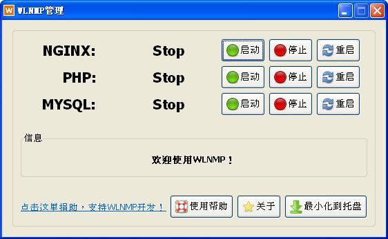WLNMP—高效实用的PHP本地环境搭建套装