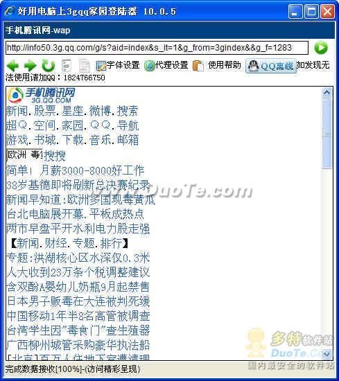 好用电脑上3gqq家园登陆器 软件界面预览_23