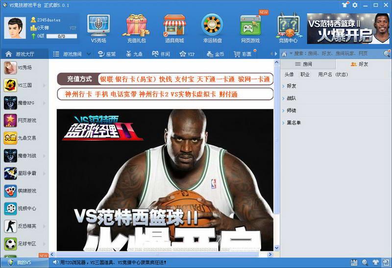 vs对战平台(VS竞技游戏平台) 软件界面预览_2