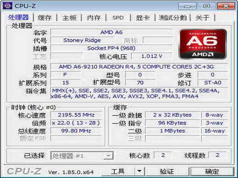 Cpu-Z V1.84.0 简体中文版