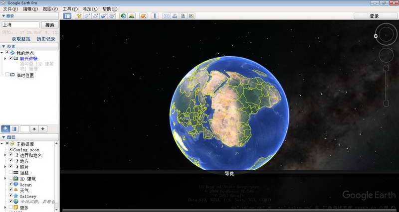 earth|谷歌地球最新版|谷歌地球中文版下载