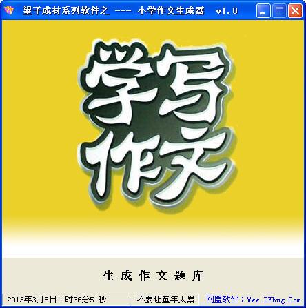 【小学作文大全下载】玛雅作文