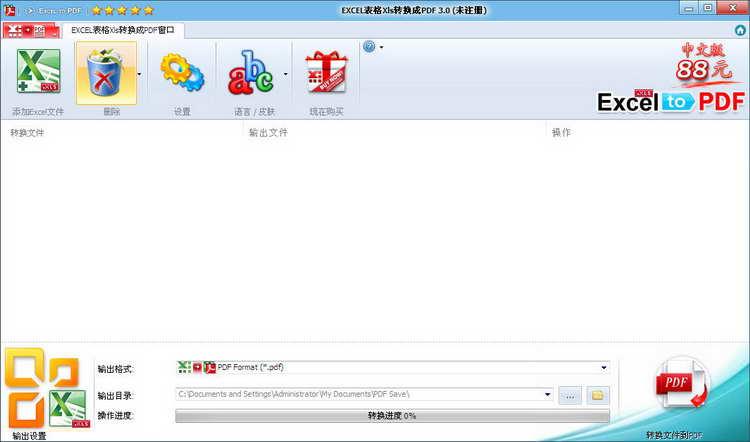 Excel表格Xls转换成PDF 软件界面预览_2345软