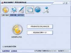 阿尔法淘宝自动助手 V1.9.6