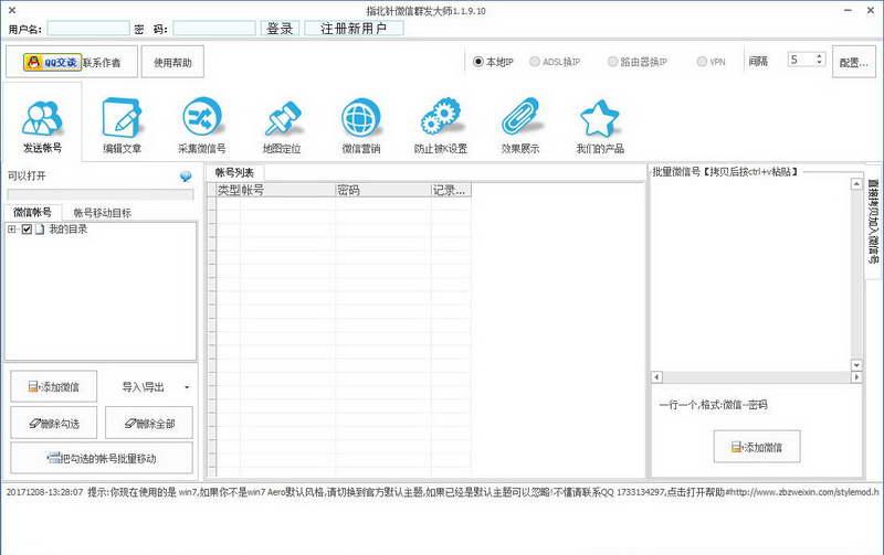 微信推广软件有用吗 微信推广软件推荐