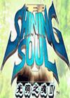 光明之魂2中文版