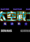 太空战士-魔法战士中文版