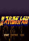 第3次机器人大战中文版