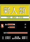 新人类中文版